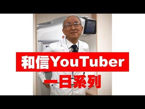 【和信醫訊Vol.05】放射診斷科 具法國騎士精神的詹光裕醫師