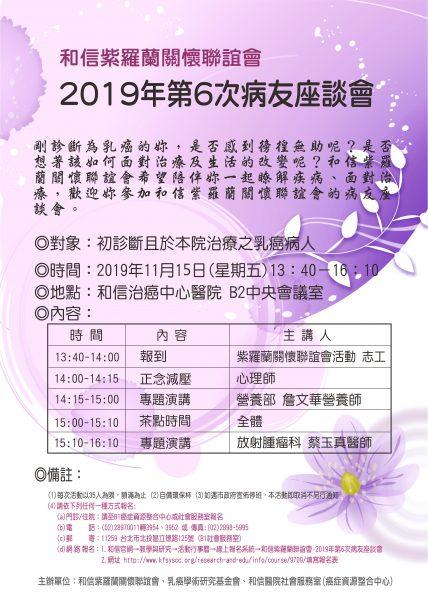po_紫羅蘭初診病友座談會6_20191119