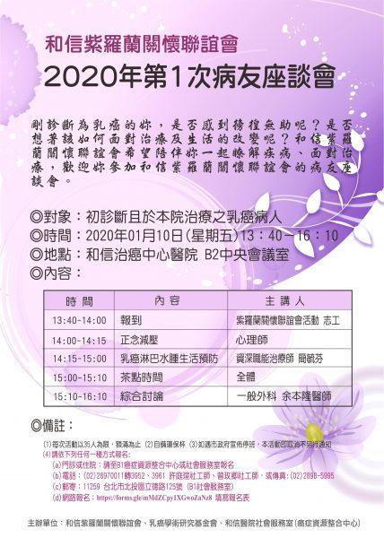 po_紫羅蘭初診病友1次座談會20200110