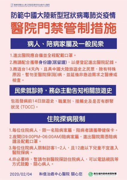 武漢肺炎門禁管制海報20200204
