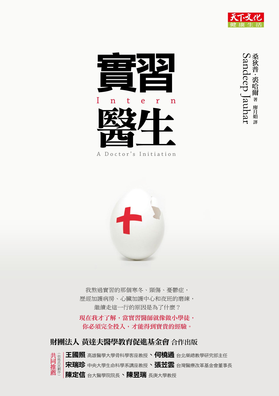 2010 天下文化-實習醫生書介