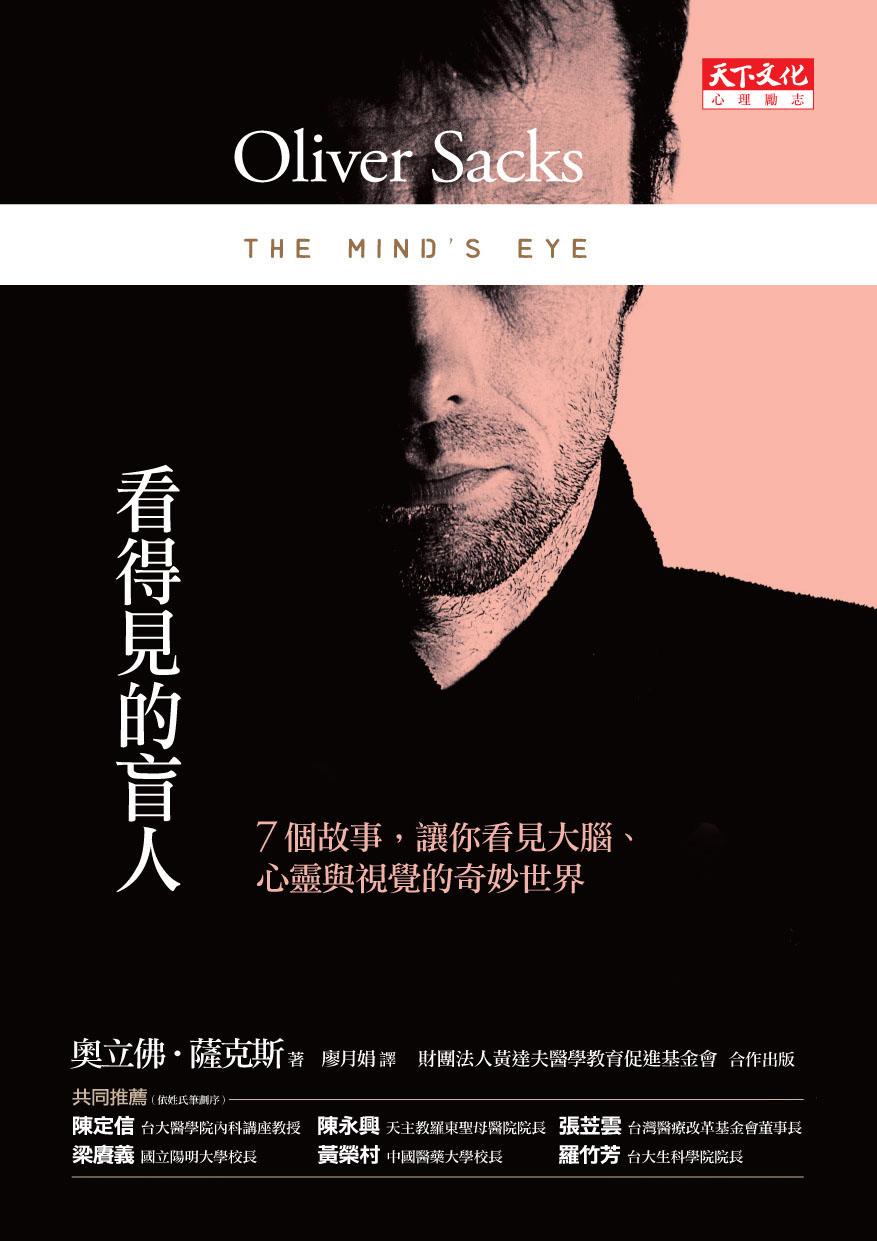 2012 天下文化-看得見的盲人