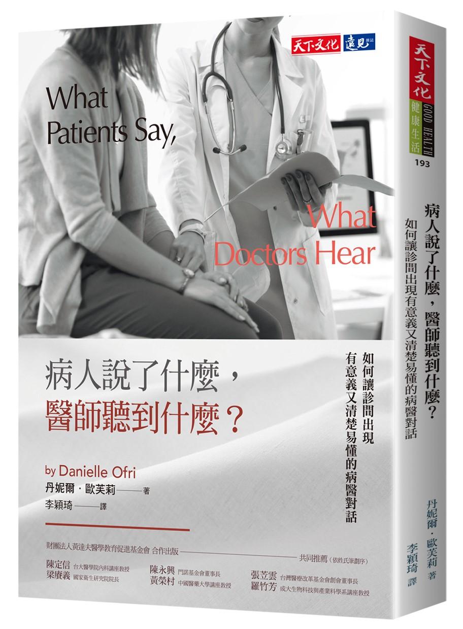 2020 天下文化-病人説了什麽,醫師聽到什麽?書封